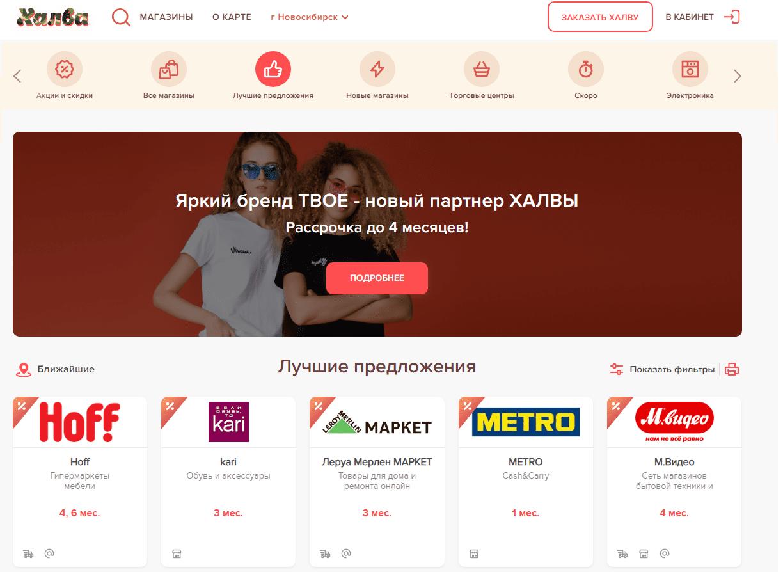 Для Москвы партнеры магазины Халва