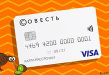 Кредитная карта Совесть от Киви банка Qiwi — условия получения и использования карты с 2019 года.