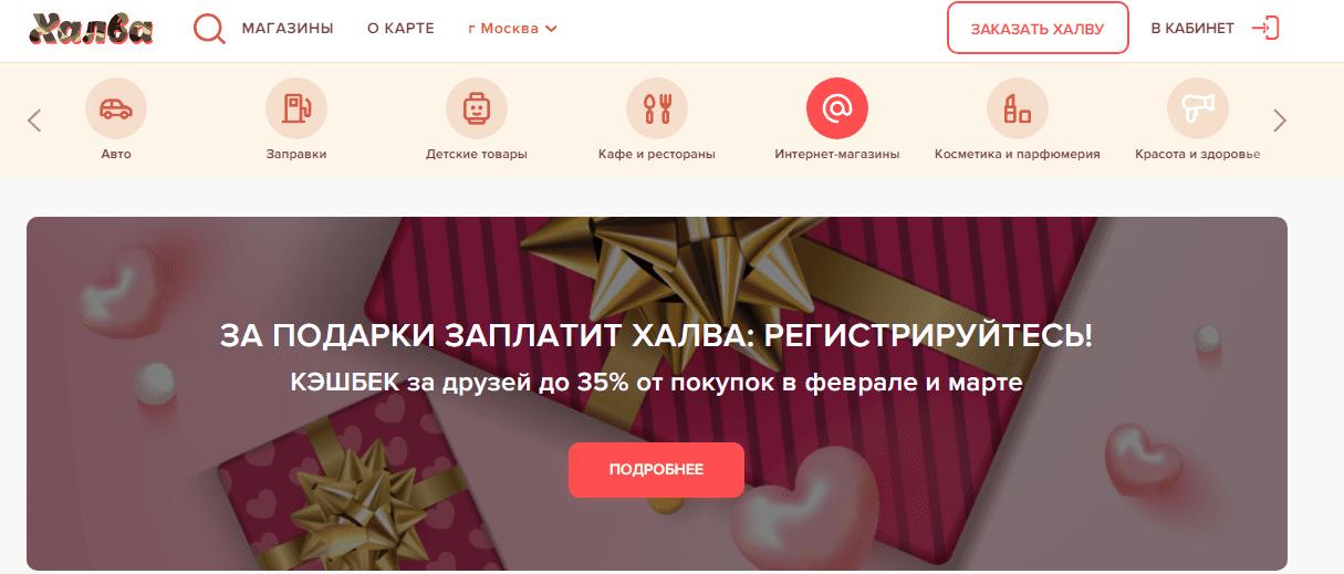 Можно ли использовать «Халву» для покупок в интернет-магазинах