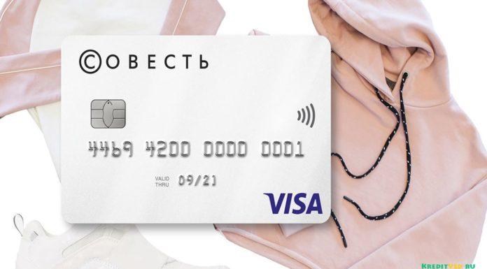 Магазины партнеры карты рассрочки «Совесть» Киви банка в 2019 — список магазинов где можно расплачиваться.