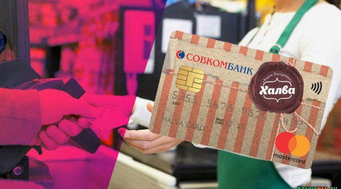 Магазины-партнёры карты рассрочки «Халва» от Совкомбанка