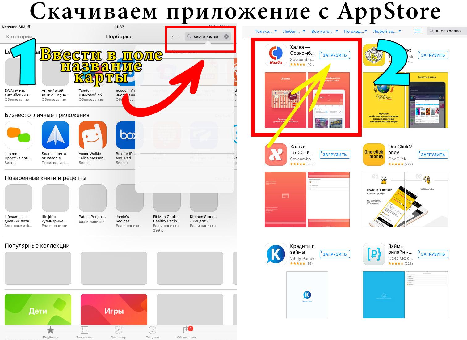 Мобильное приложение карты Халва. Скачивает-приложение-с-Appstore 2