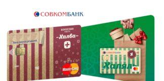 Полезные продукты от Совкомбанка «Халва Халяль» и «Халва Бонус».