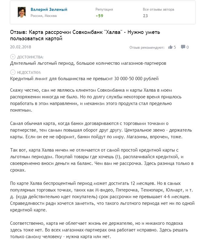 карта свобода хоум кредит банк магазины партнеры уфа