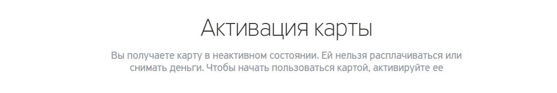 Активация карты Тинькофф Блэк