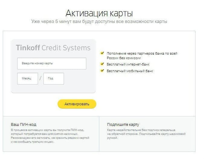 Активация карты Тинькофф Платинум через интернет