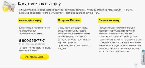 Активирование карты Тинькофф Платинум через телефон