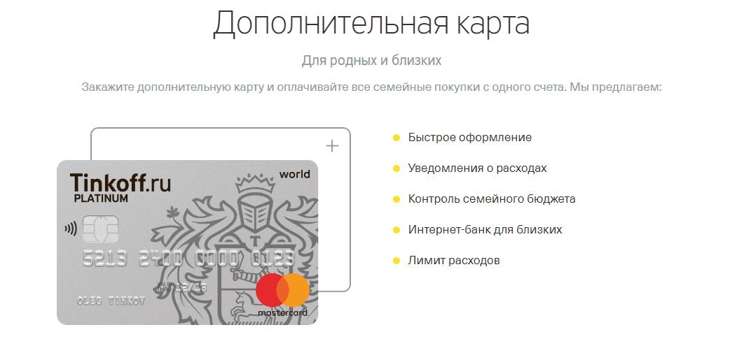 тинькофф кредитная карта условия 2020 png