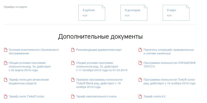 Дополнительные документы Тинькофф Блэк