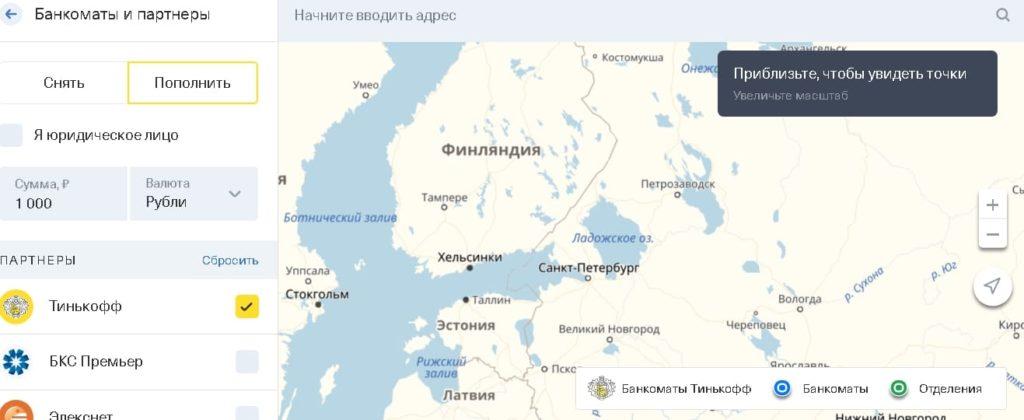 Где можно пополнить карты Тинькофф