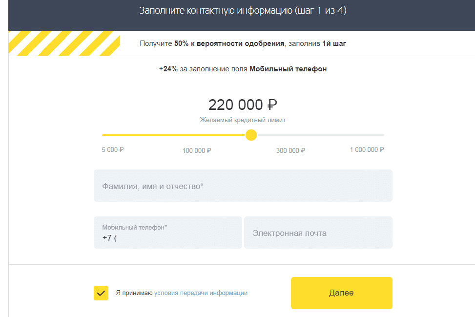 Как заказать и получить кредитную карту «Тинькофф»