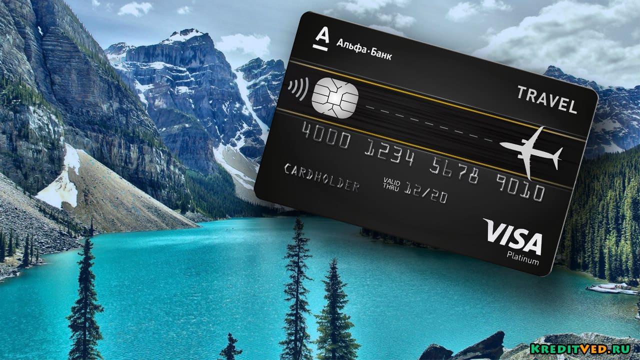 Дебетовая и Кредитная карты Альфа Тревел Альфа Банк, условия, оформление, отзывы