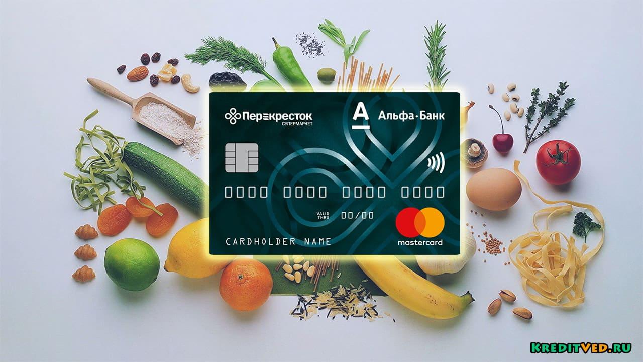 партнёры альфа банка вместо денег новосибирск кредит райффайзен для физических лиц отзывы