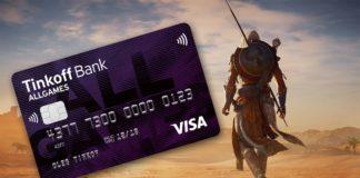 Кредитная и дебетовая карта Тинькофф All Games