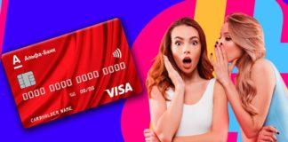 Кредитная карта Альфа банка «100 дней без процентов»