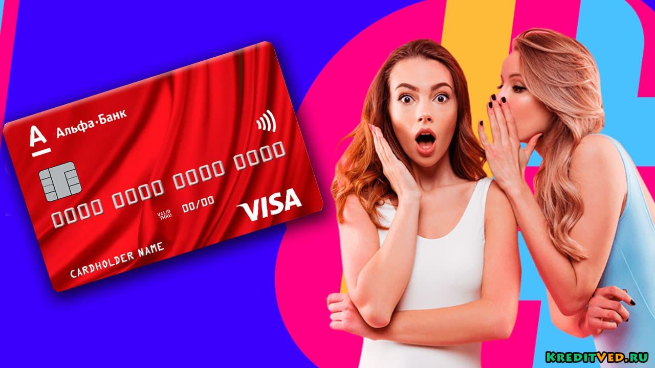 Описание кредитной карты 100 дней без процентов Альфа-Банка