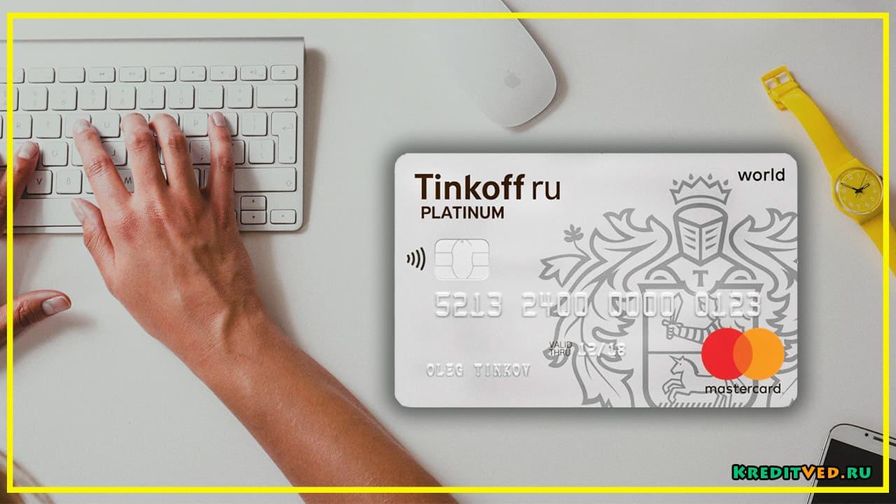 плюсы и минусы дебетовой карты тинькофф отзывы как перевести деньги на телефон с карты сбербанка через смс