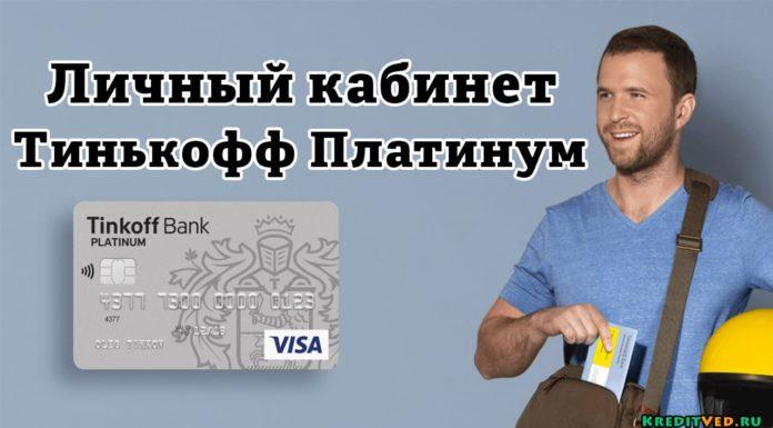 Личный кабинет Банка Тинькофф регистрация, вход. Кредитная карта «Платинум» и другие внесение средств и снятие наличных