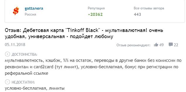 Отзыв Дебетовая карта Tinkoff Black мультивалютная
