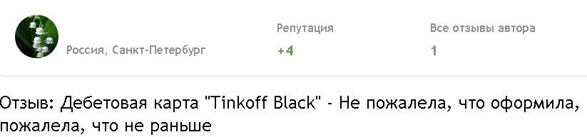 Положительные отзывы Тинкофф Блэк 3
