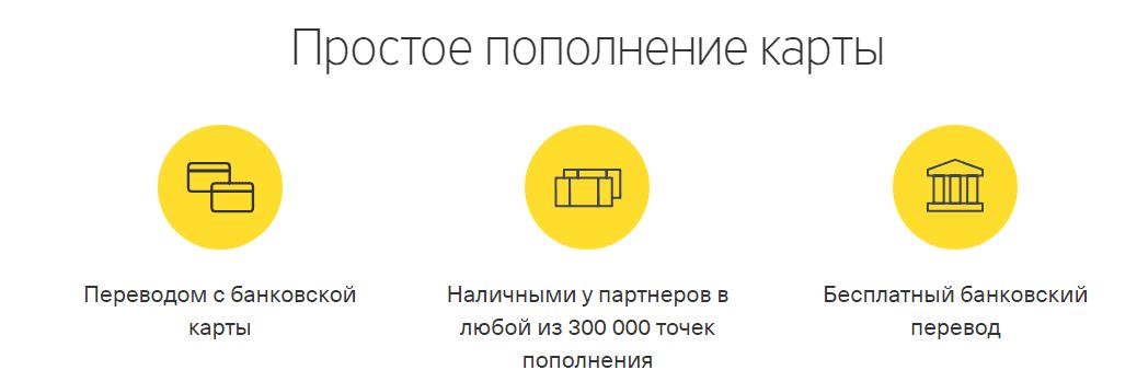 Пополнение карты Тинькофф Платинум