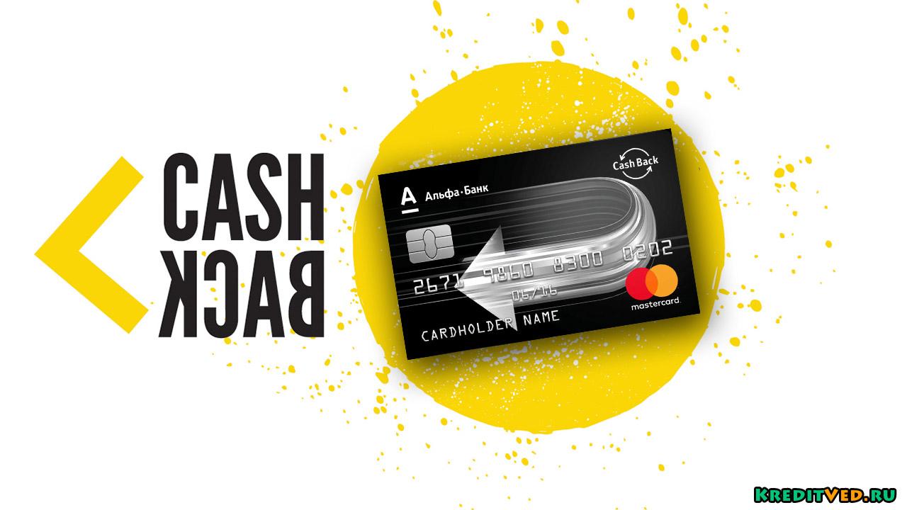 кредитная карта альфабанк отзывы стоит ли пользоваться