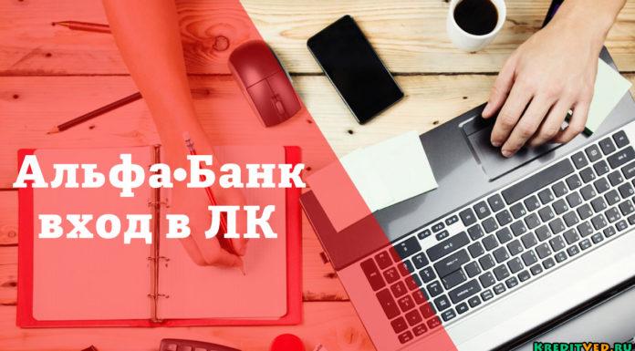 Личный кабинет Альфа-Банк Альфа-Клик